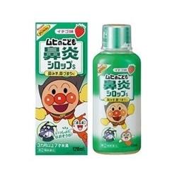 Siro Muhi trị viêm mũi Nhật Bản | Đồ dùng của bé