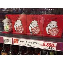 Rượu chú chó Suntory Nhật bản 2018 chai 600ml  | Các loại rượu, bia
