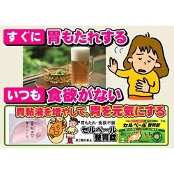 Thuốc trị đau dạ dày Nhật bản